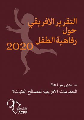 The African Report on Child Wellbeing 2020: How friendly are African governments towards girls? (Arabic)