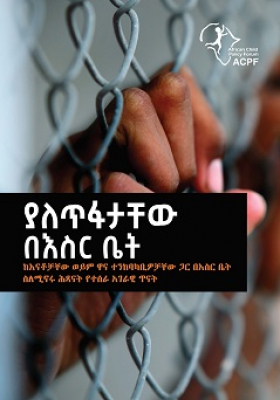 Behind bars without a Crime (Amharic)